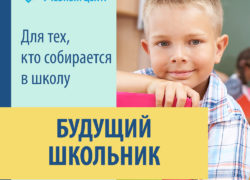 Будущий школьник