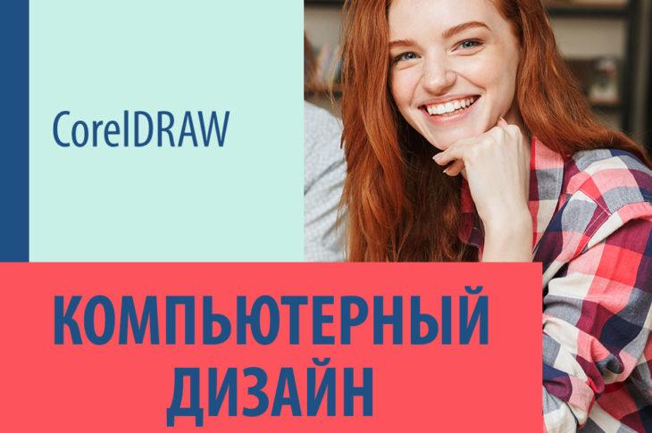 Дизайн в CorelDRAW