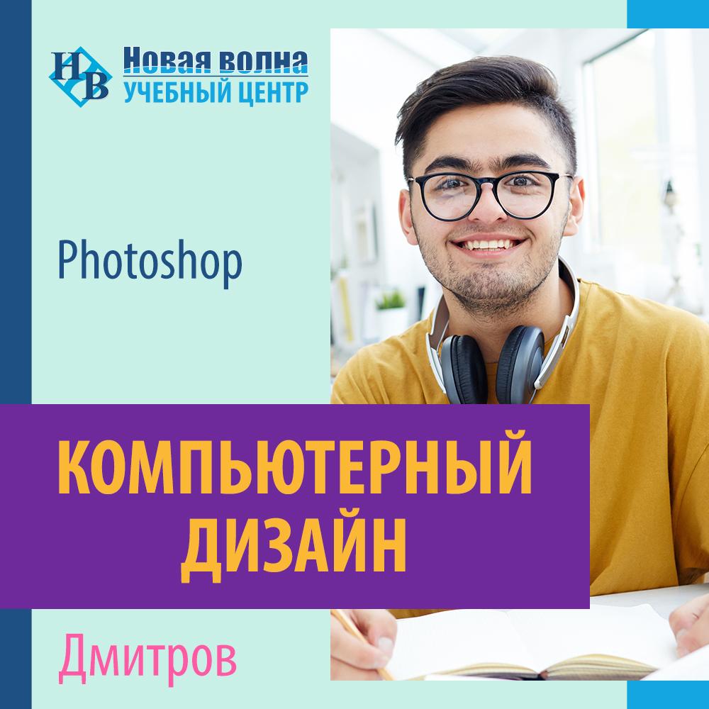 Дизайн в Photoshop