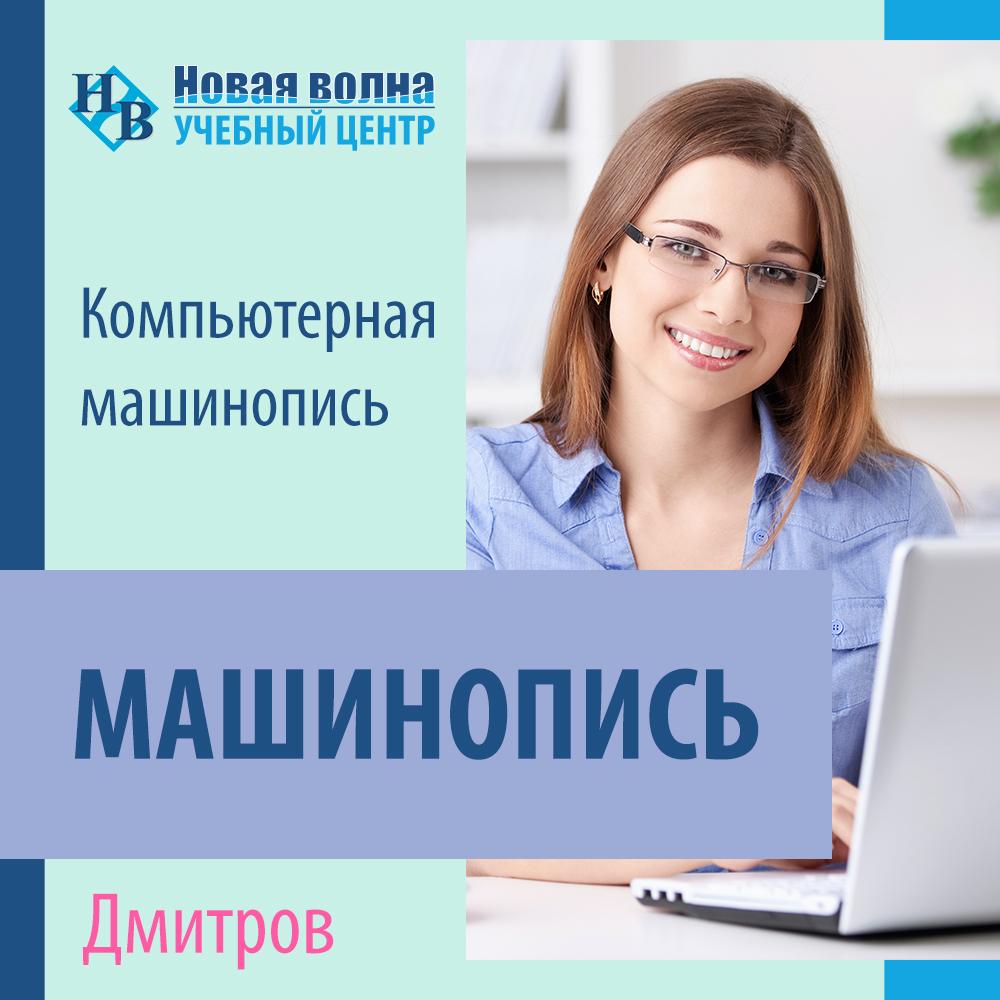 Компьютерная машинопись