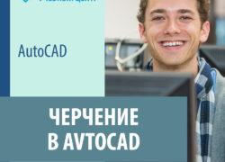 Черчение в AutoCAD