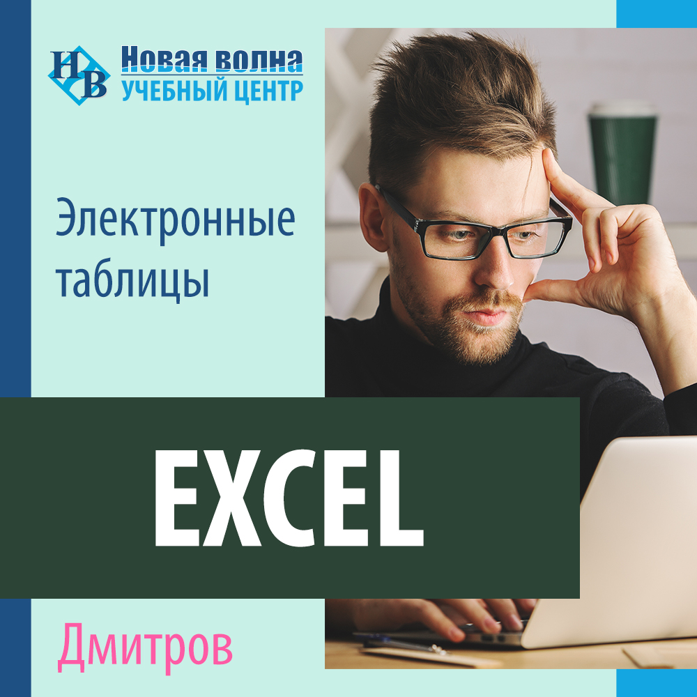 Электронные таблицы Excel